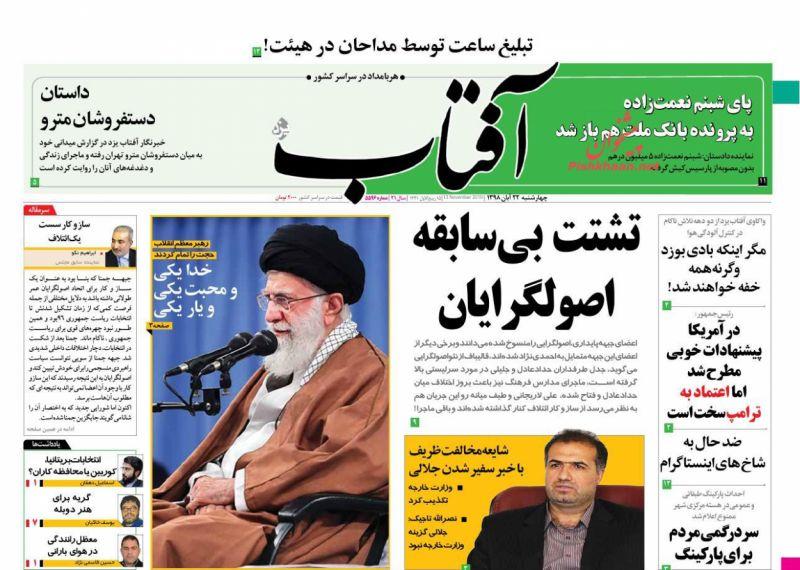 عناوین اخبار روزنامه آفتاب یزد در روز چهارشنبه ۲۲ آبان