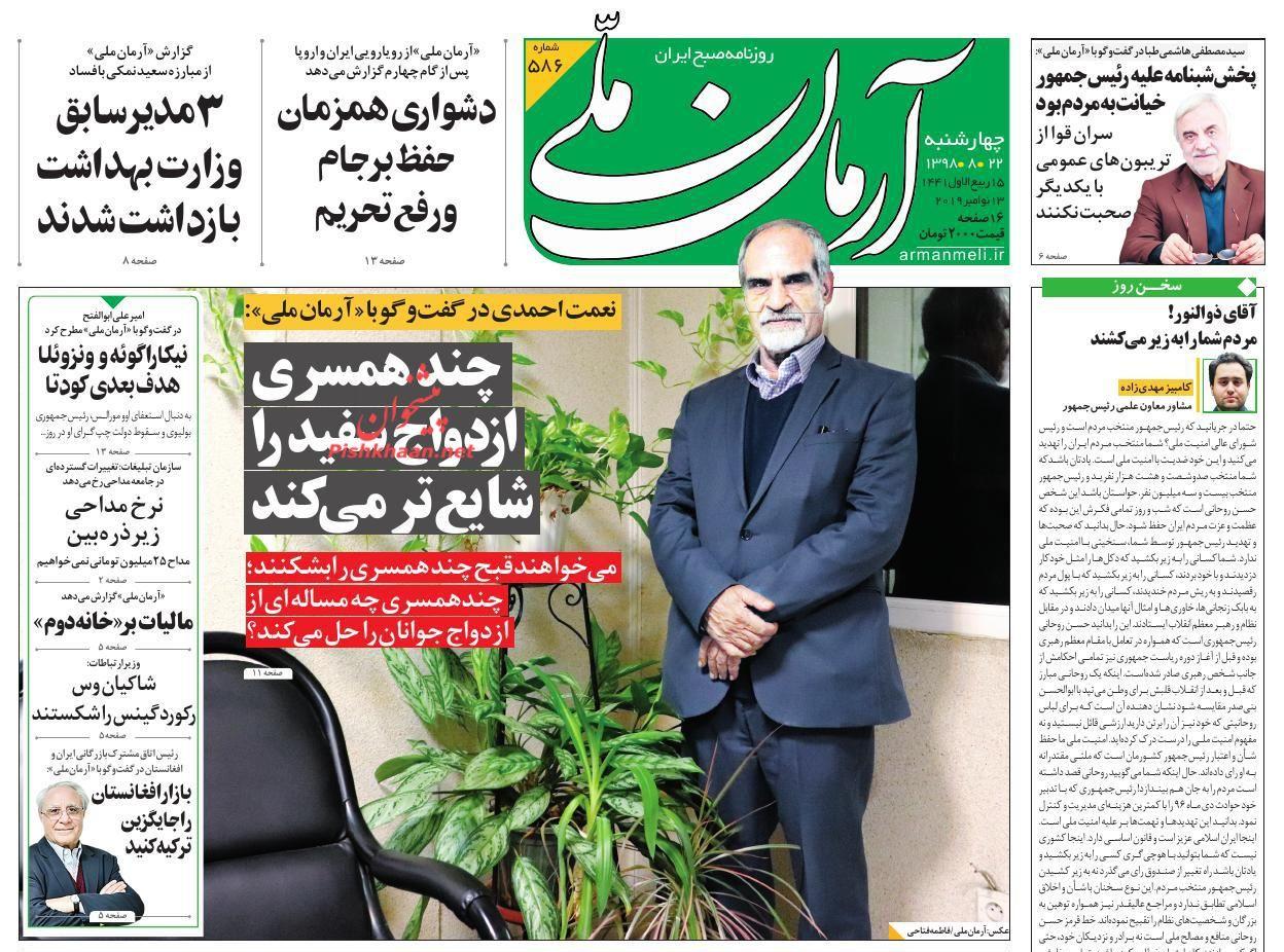 عناوین اخبار روزنامه آرمان ملی در روز چهارشنبه ۲۲ آبان :