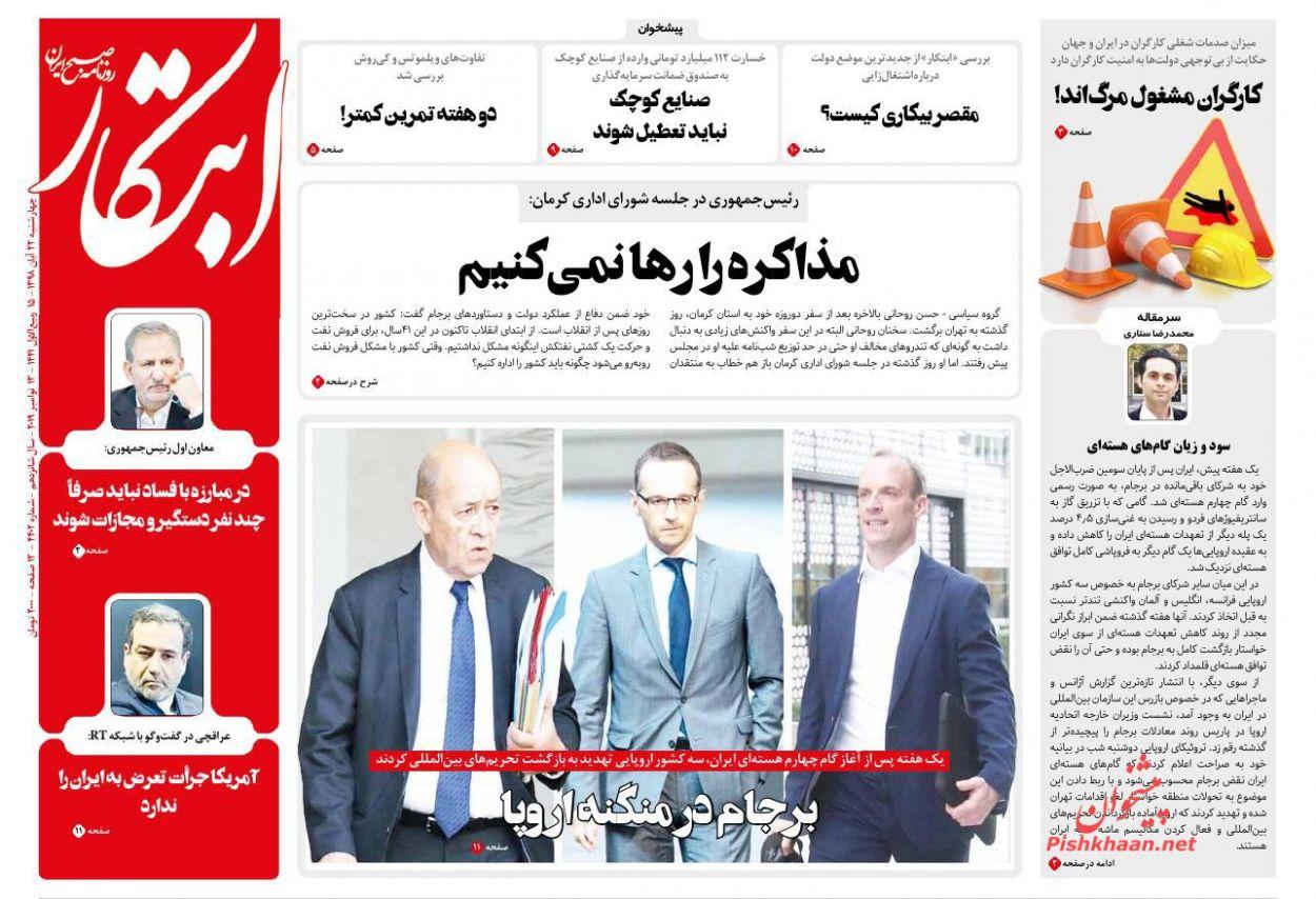 عناوین اخبار روزنامه ابتکار در روز چهارشنبه ۲۲ آبان :