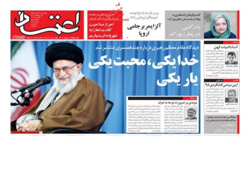 عناوین اخبار روزنامه اعتماد در روز چهارشنبه ۲۲ آبان