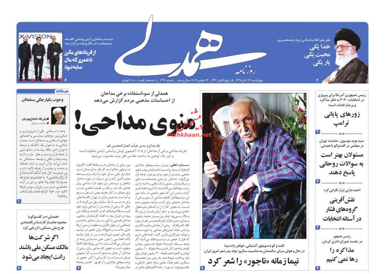 عناوین اخبار روزنامه همدلی در روز چهارشنبه ۲۲ آبان :