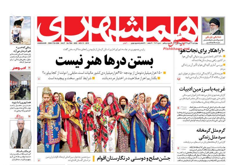 عناوین اخبار روزنامه همشهری در روز چهارشنبه ۲۲ آبان