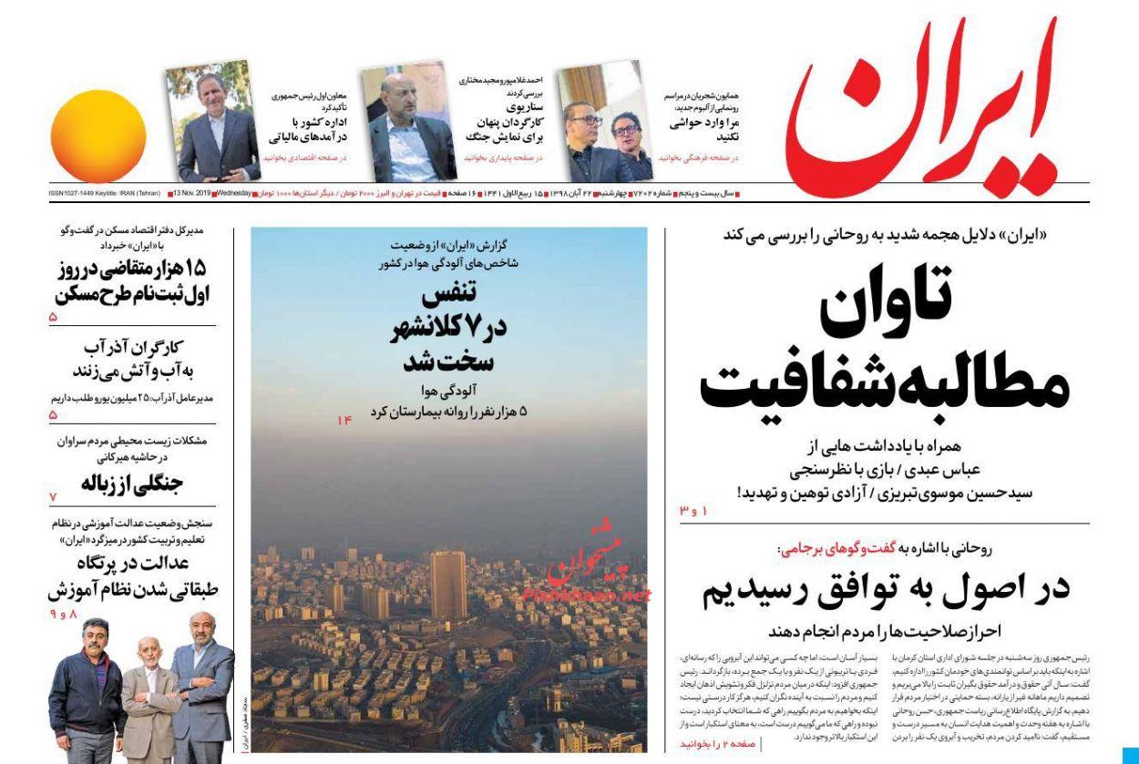 عناوین اخبار روزنامه ایران در روز چهارشنبه ۲۲ آبان :