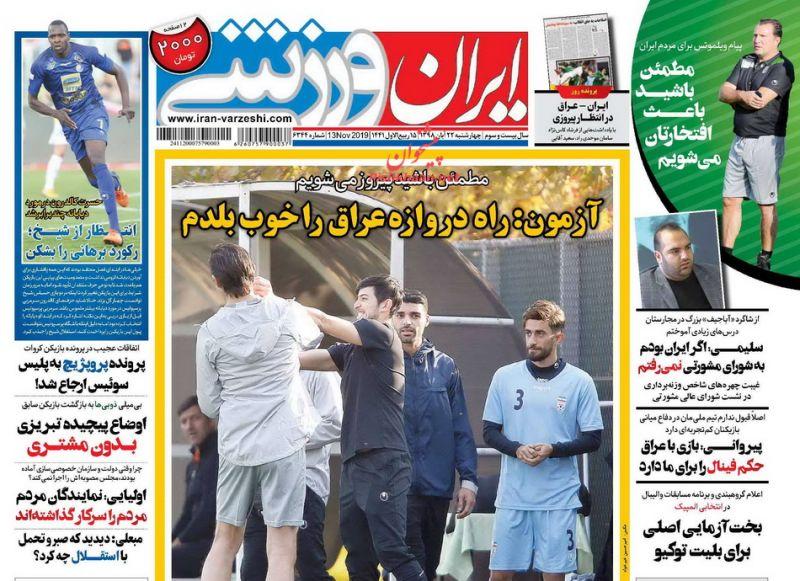 عناوین اخبار روزنامه ایران ورزشی در روز چهارشنبه ۲۲ آبان
