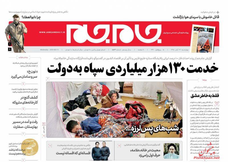 عناوین اخبار روزنامه جام جم در روز چهارشنبه ۲۲ آبان