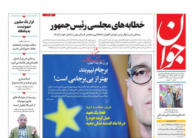 عناوین اخبار روزنامه جوان در روز چهارشنبه ۲۲ آبان