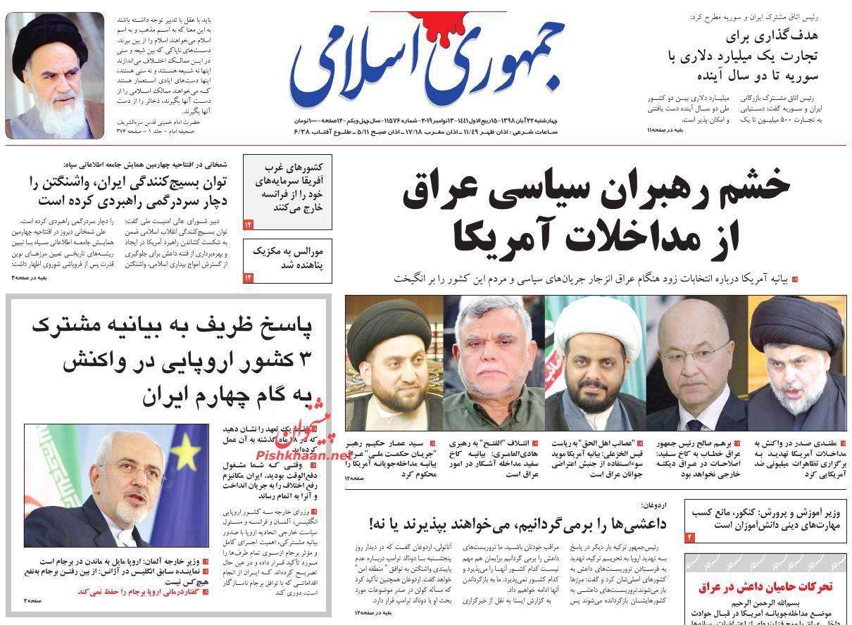 عناوین اخبار روزنامه جمهوری اسلامی در روز چهارشنبه ۲۲ آبان :