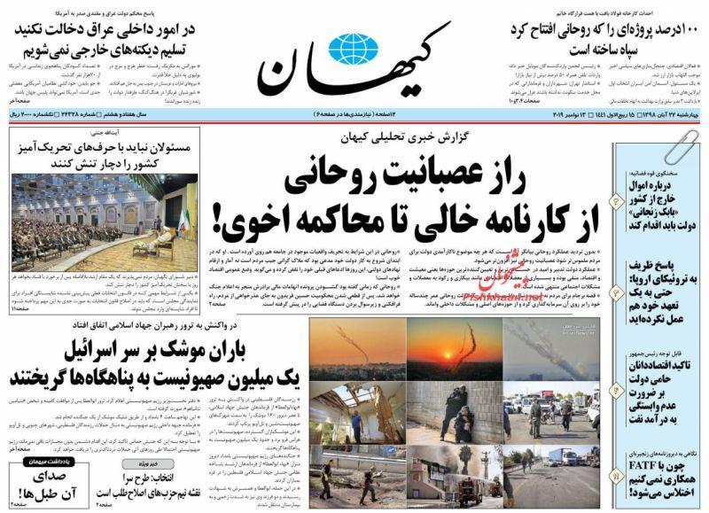 عناوین اخبار روزنامه کيهان در روز چهارشنبه ۲۲ آبان