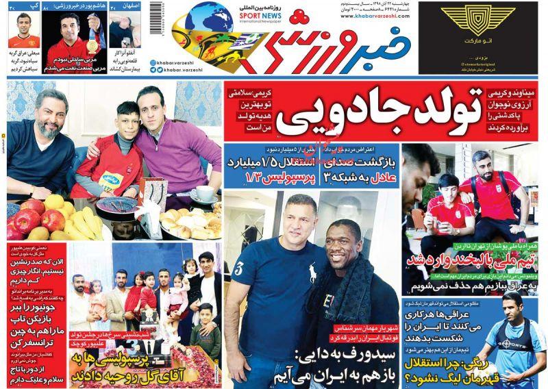 عناوین اخبار روزنامه خبر ورزشی در روز چهارشنبه ۲۲ آبان