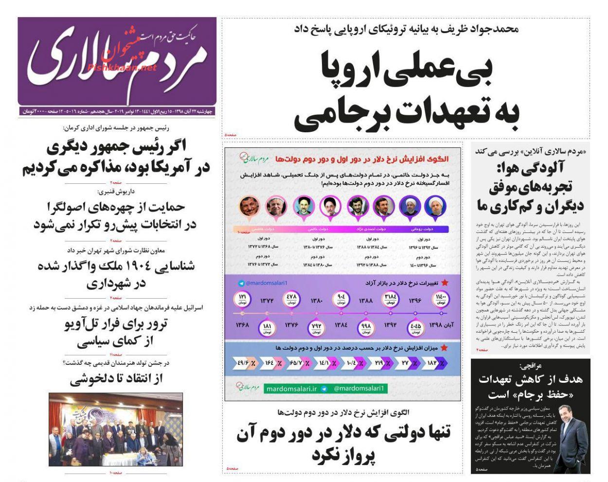 عناوین اخبار روزنامه مردم سالاری در روز چهارشنبه ۲۲ آبان :