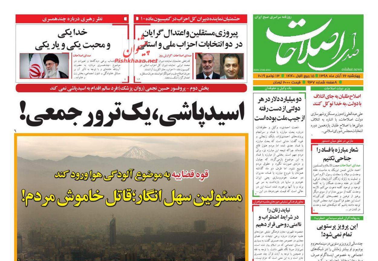 عناوین اخبار روزنامه صدای اصلاحات در روز چهارشنبه ۲۲ آبان :