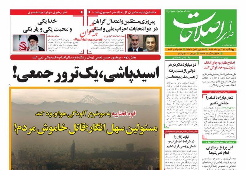 عناوین اخبار روزنامه صدای اصلاحات در روز چهارشنبه ۲۲ آبان