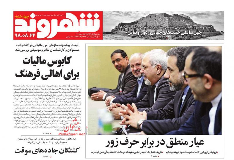 عناوین اخبار روزنامه شهروند در روز چهارشنبه ۲۲ آبان