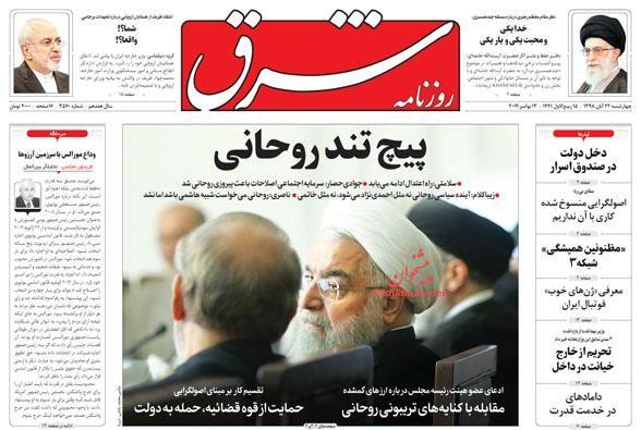 عناوین اخبار روزنامه شرق در روز چهارشنبه ۲۲ آبان :