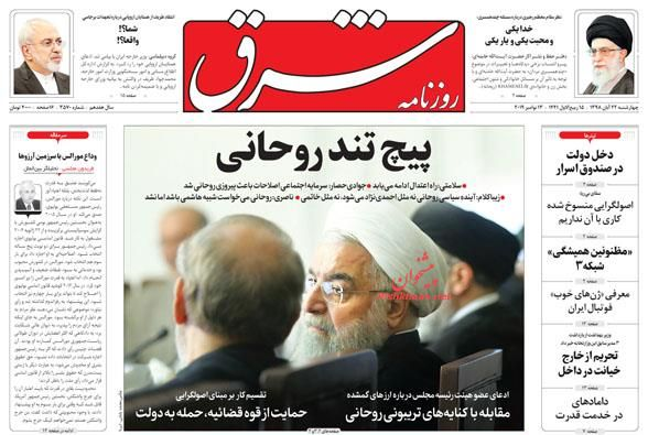 عناوین اخبار روزنامه شرق در روز چهارشنبه ۲۲ آبان