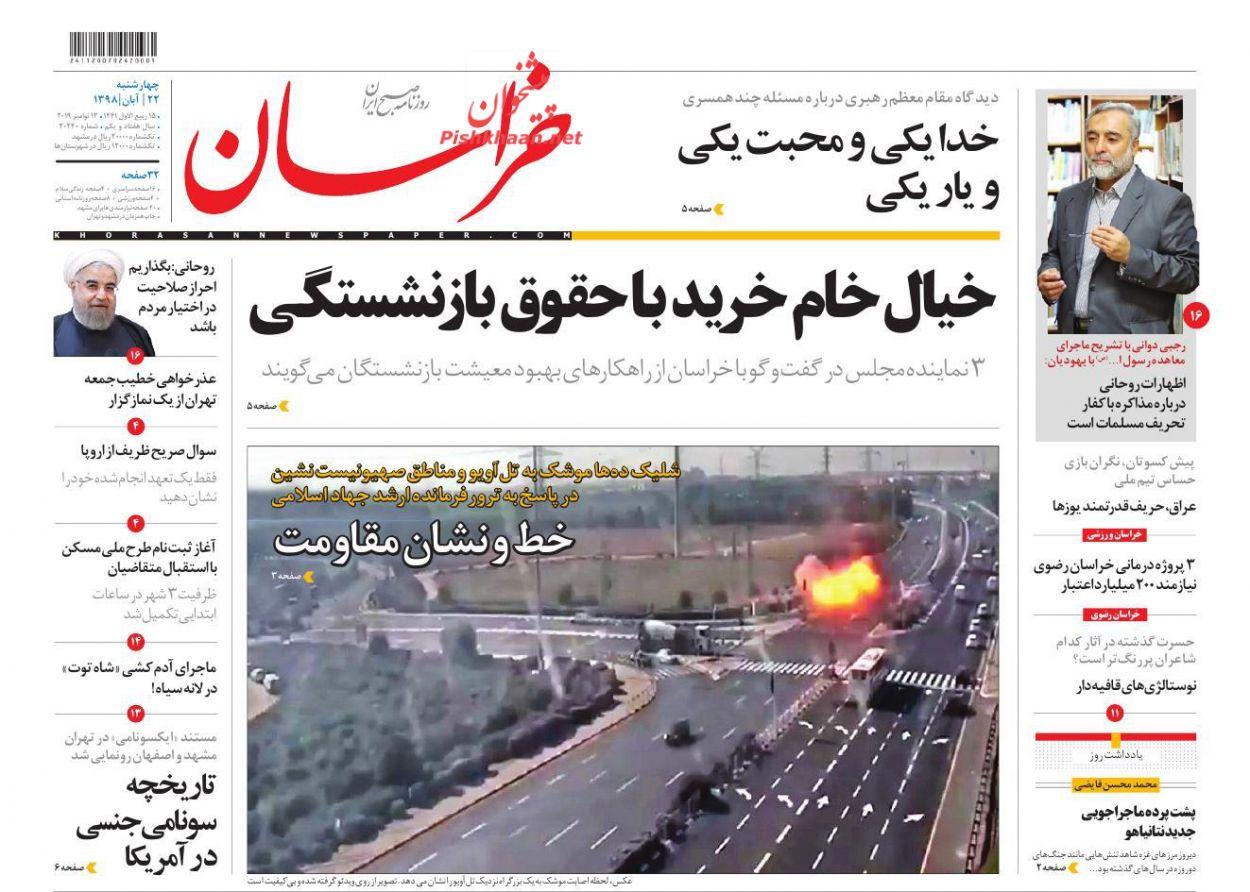 عناوین اخبار روزنامه خراسان در روز چهارشنبه ۲۲ آبان :