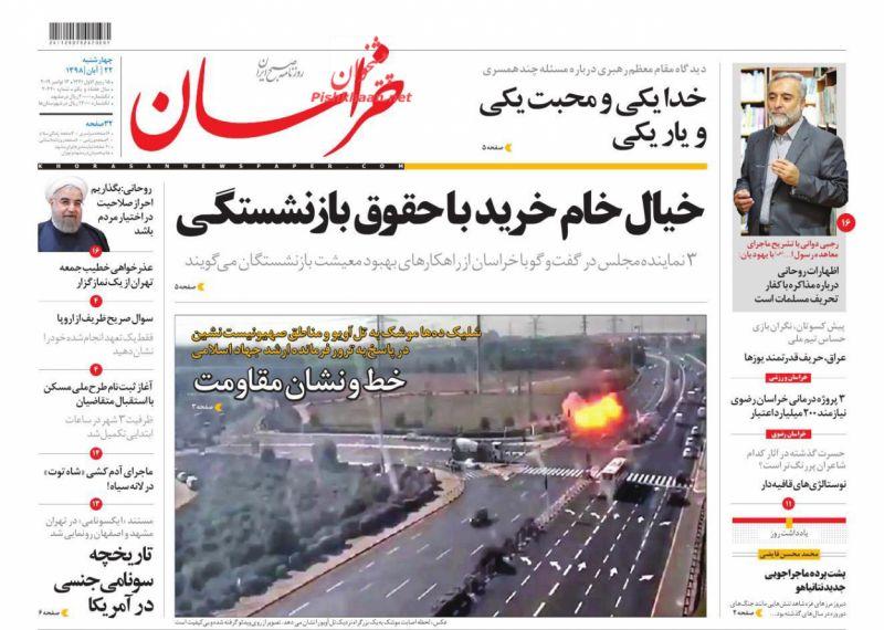 عناوین اخبار روزنامه خراسان در روز چهارشنبه ۲۲ آبان