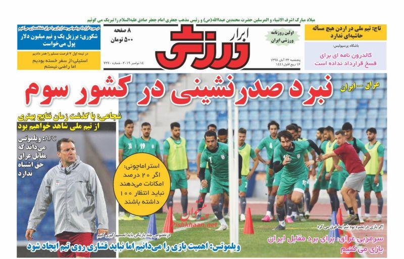 عناوین اخبار روزنامه ابرار ورزشى در روز پنجشنبه ۲۳ آبان