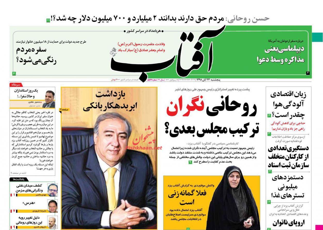 عناوین اخبار روزنامه آفتاب یزد در روز پنجشنبه ۲۳ آبان :