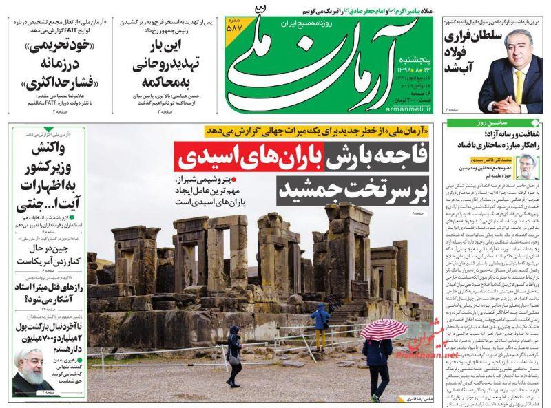 عناوین اخبار روزنامه آرمان ملی در روز پنجشنبه ۲۳ آبان