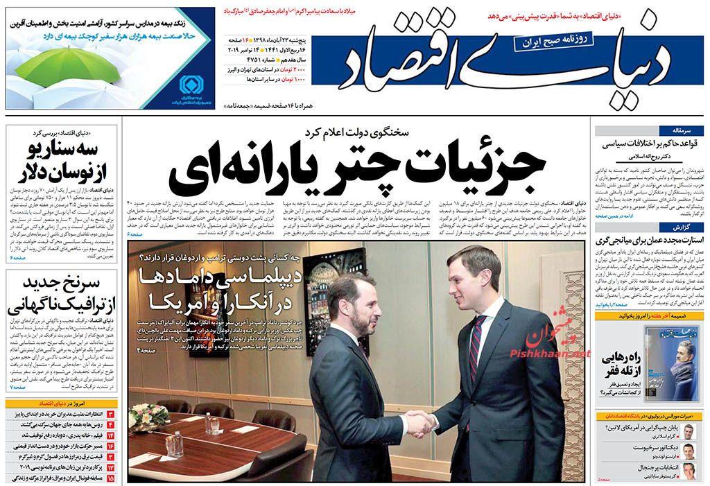 عناوین اخبار روزنامه دنیای اقتصاد در روز پنجشنبه ۲۳ آبان :