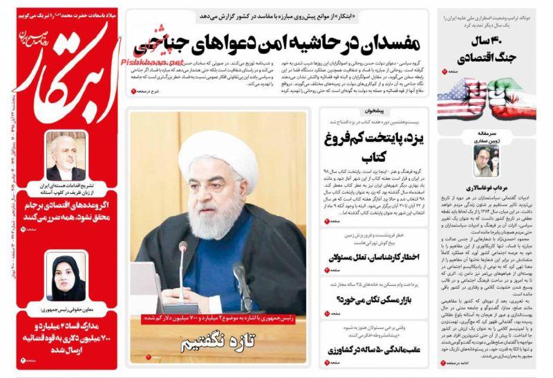 عناوین اخبار روزنامه ابتکار در روز پنجشنبه ۲۳ آبان