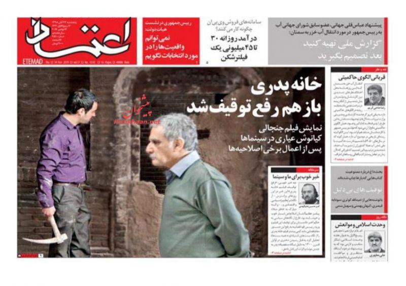 عناوین اخبار روزنامه اعتماد در روز پنجشنبه ۲۳ آبان