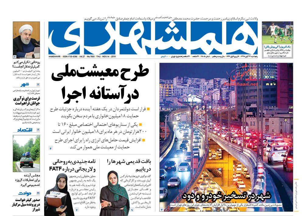عناوین اخبار روزنامه همشهری در روز پنجشنبه ۲۳ آبان :