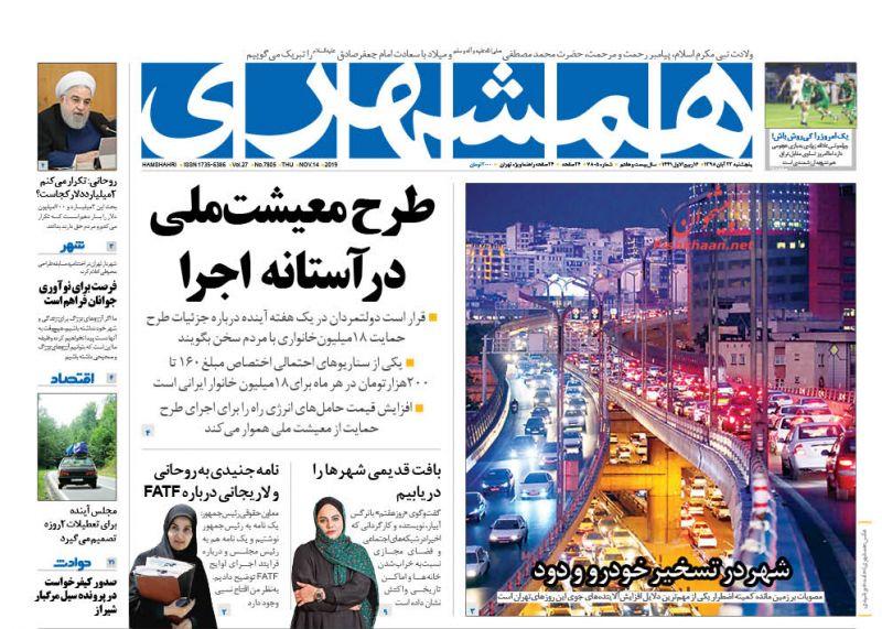 عناوین اخبار روزنامه همشهری در روز پنجشنبه ۲۳ آبان