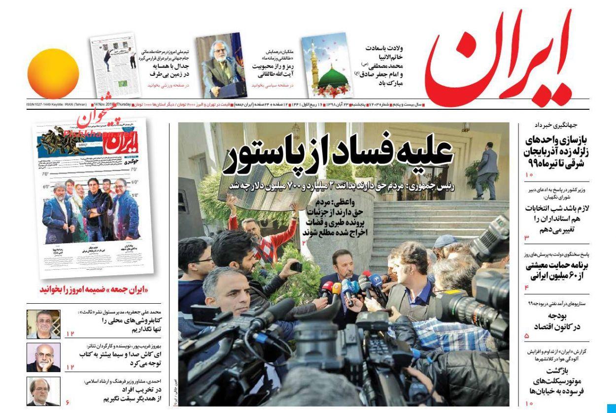 عناوین اخبار روزنامه ایران در روز پنجشنبه ۲۳ آبان :