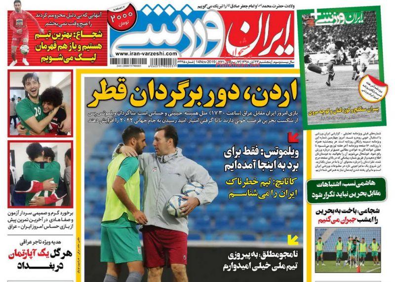 عناوین اخبار روزنامه ایران ورزشی در روز پنجشنبه ۲۳ آبان