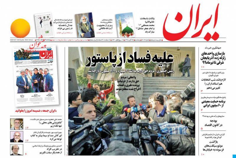 عناوین اخبار روزنامه ایران در روز پنجشنبه ۲۳ آبان