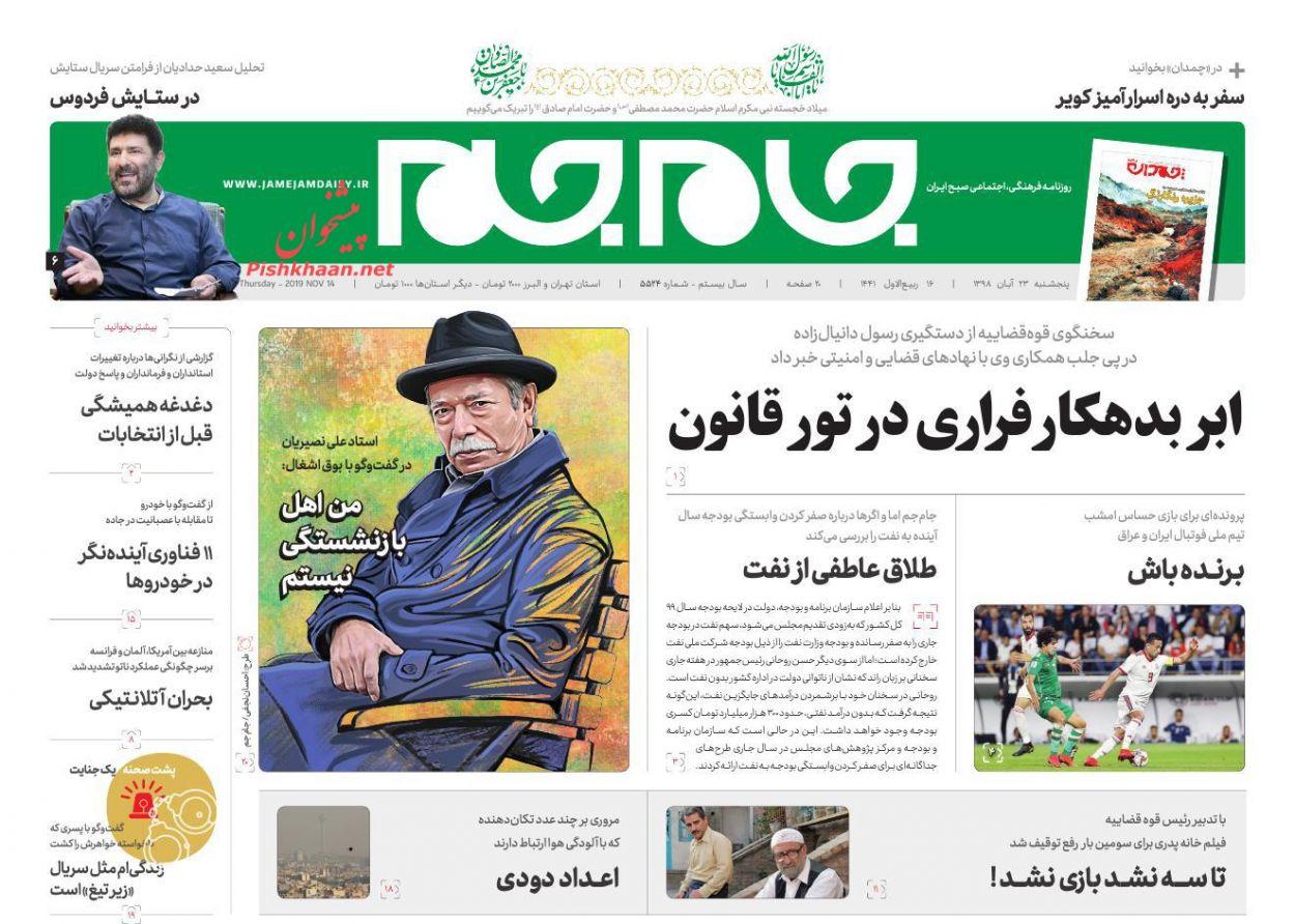 صفحه اول روزنامه ی جام جم