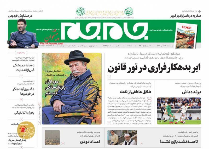 عناوین اخبار روزنامه جام جم در روز پنجشنبه ۲۳ آبان