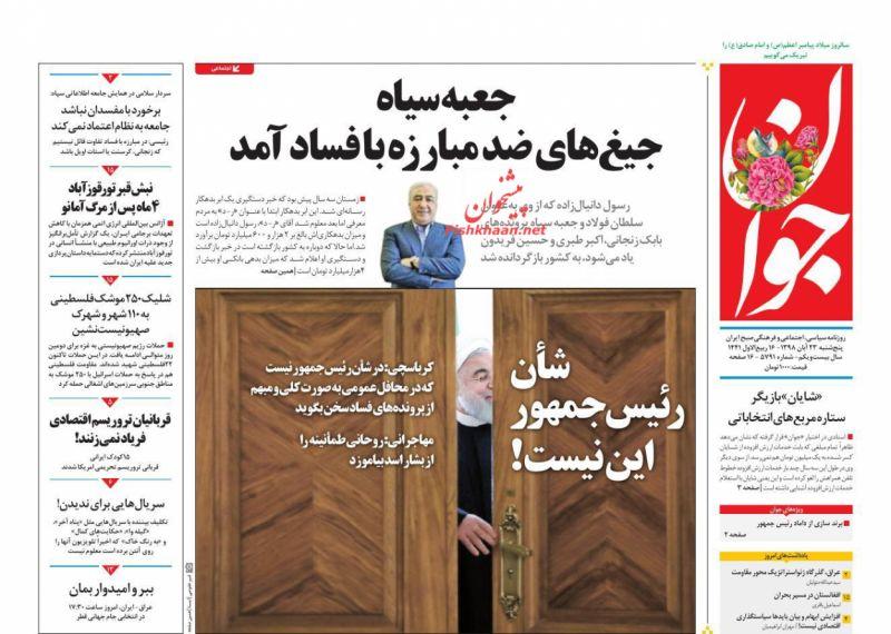 عناوین اخبار روزنامه جوان در روز پنجشنبه ۲۳ آبان