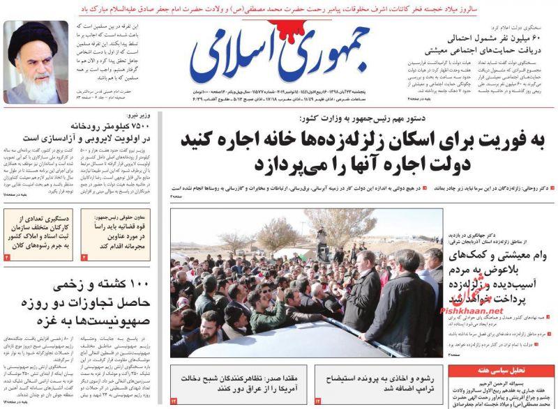 عناوین اخبار روزنامه جمهوری اسلامی در روز پنجشنبه ۲۳ آبان
