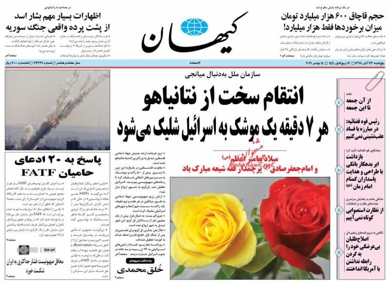 عناوین اخبار روزنامه کيهان در روز پنجشنبه ۲۳ آبان