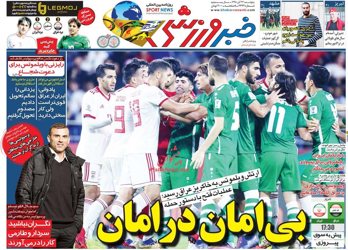 عناوین اخبار روزنامه خبر ورزشی در روز پنجشنبه ۲۳ آبان :