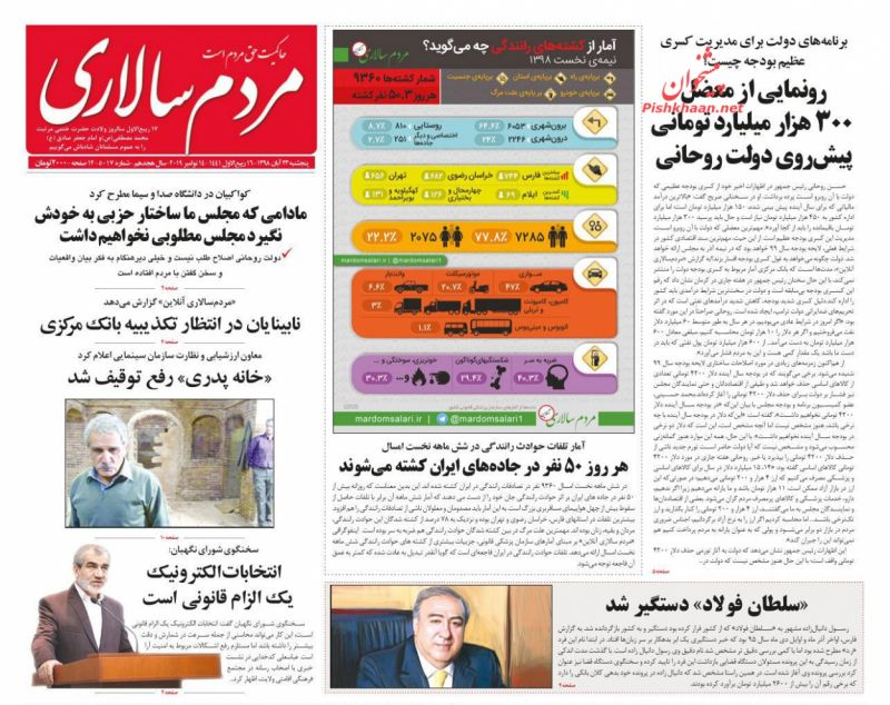عناوین اخبار روزنامه مردم سالاری در روز پنجشنبه ۲۳ آبان