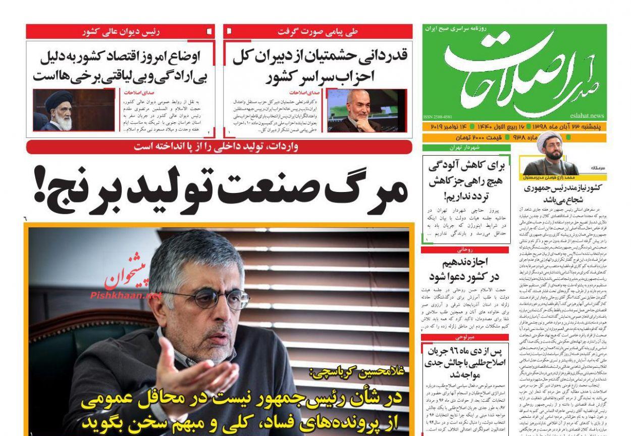 عناوین اخبار روزنامه صدای اصلاحات در روز پنجشنبه ۲۳ آبان :