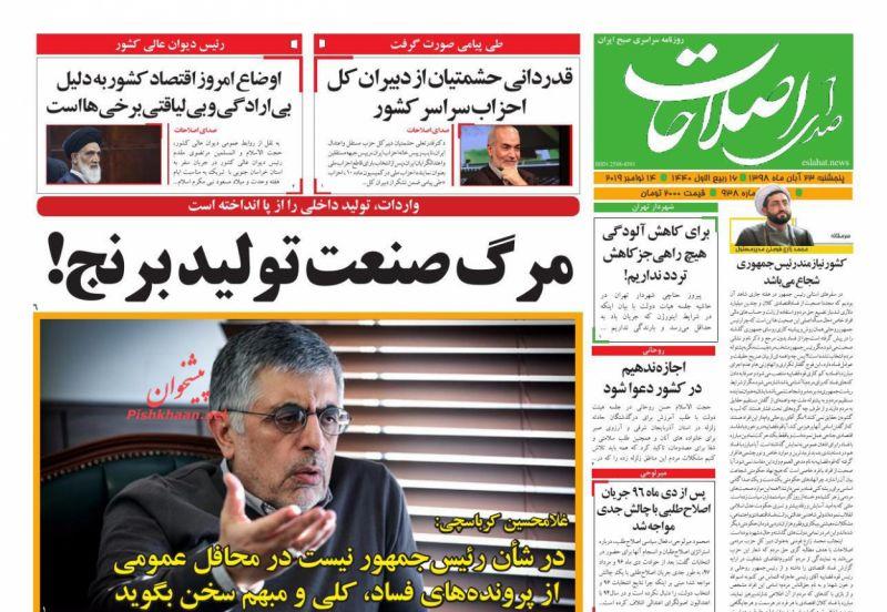 عناوین اخبار روزنامه صدای اصلاحات در روز پنجشنبه ۲۳ آبان