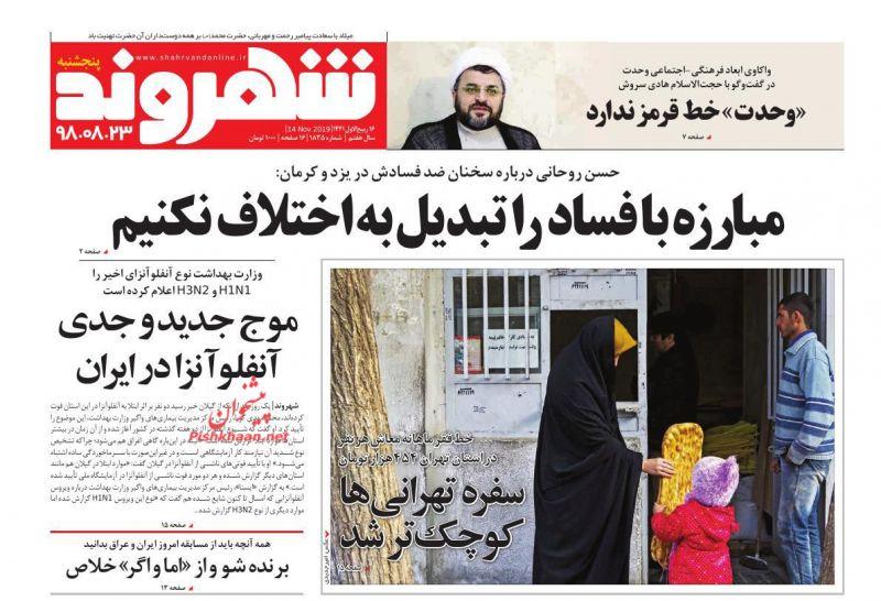 عناوین اخبار روزنامه شهروند در روز پنجشنبه ۲۳ آبان