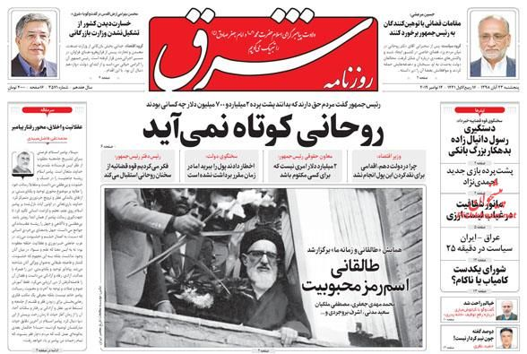 عناوین اخبار روزنامه شرق در روز پنجشنبه ۲۳ آبان