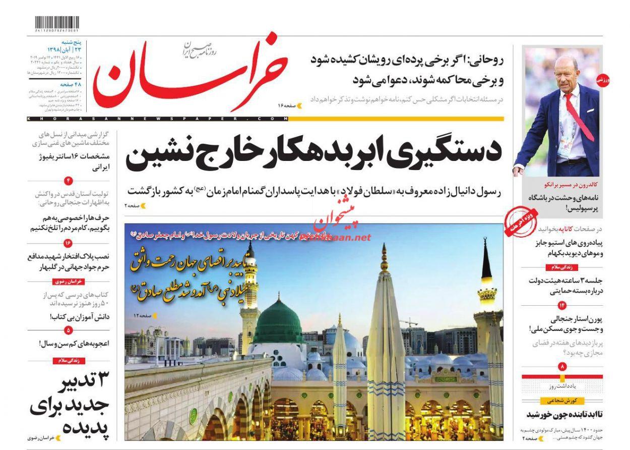 عناوین اخبار روزنامه خراسان در روز پنجشنبه ۲۳ آبان :