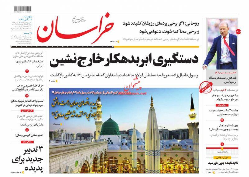 عناوین اخبار روزنامه خراسان در روز پنجشنبه ۲۳ آبان