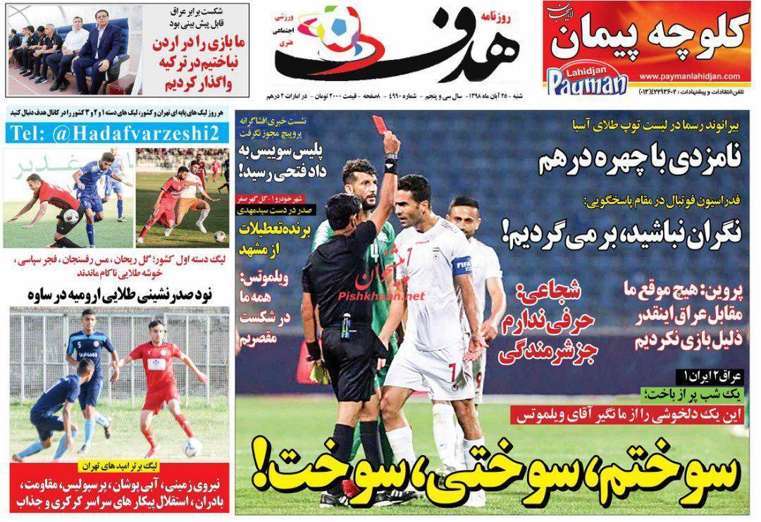 عناوین اخبار روزنامه هدف در روز شنبه ۲۵ آبان :