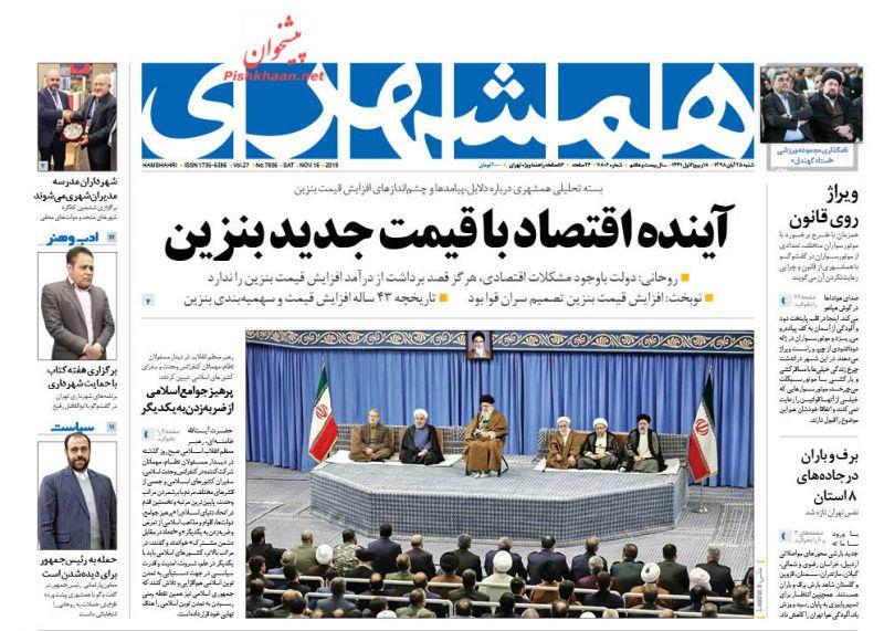 عناوین اخبار روزنامه همشهری در روز شنبه ۲۵ آبان :