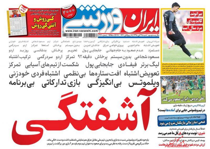 عناوین اخبار روزنامه ایران ورزشی در روز شنبه ۲۵ آبان :