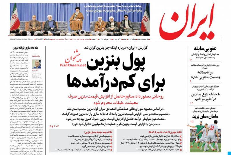 عناوین اخبار روزنامه ایران در روز شنبه ۲۵ آبان :