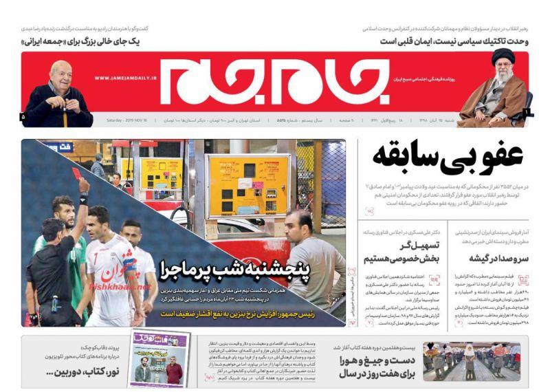 عناوین اخبار روزنامه جام جم در روز شنبه ۲۵ آبان